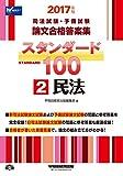 司法試験・予備試験 スタンダード100 (2) 民法 2017年 (司法試験・予備試験 論文合格答案集)