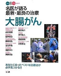 大腸がん: 名医が語る 最新・最良の治療 (ベスト×ベストシリーズ)