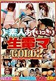 ド素人おもいっきり生電マ GOLD 2 [DVD]