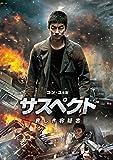 サスペクト 哀しき容疑者[DVD]