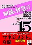 「マネジメントの真髄」シリーズ15(30巻予定): 成功する経営の原理 原則「人間心理・集団心理・組織強化・リーダーシップ」編