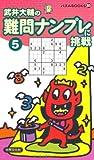 難問ナンプレに挑戦 5 (パズルBOOKS 85)