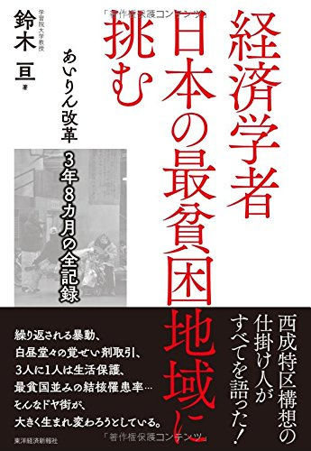 経済学者 日本の最貧困地域に挑む