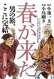 春が来た 6(三十七計編) (キングシリーズ)
