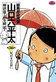 総務部総務課 山口六平太(36) (ビッグコミックス)