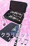 とても軽くて頑丈! B♭ クラリネット clarinet ケース ショルダーベルト付き 楽器 新品 楽器アクセサリー