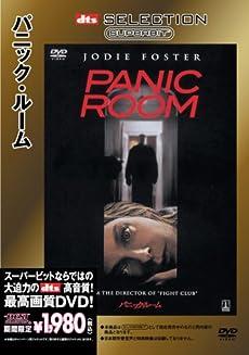 パニック・ルーム [SUPERBIT(TM)] [DVD]