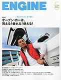 ENGINE (エンジン) 2011年 05月号 [雑誌]