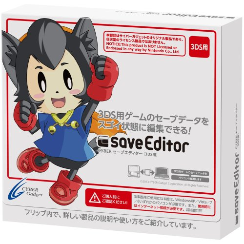 CYBER セーブエディター (3DS用)