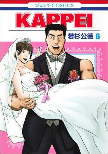 KAPPEI 6  ジェッツコミックス)