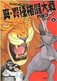 真・異種格闘大戦 6 (アクションコミックス)