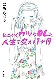 とにかくウツなOLの、人生を変える1か月 (角川書店単行本)