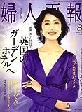 婦人画報 2008年 08月号 [雑誌]
