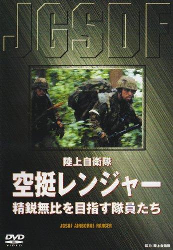 陸上自衛隊 空挺レンジャー [DVD]