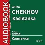 Kashtanka [Russian Edition] | Anton Chekhov