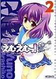 えむえむっ! 2 (MFコミックス アライブシリーズ)