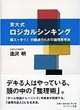 京大式ロジカルシンキング―頭スッキリ!行動派のための論理思考法