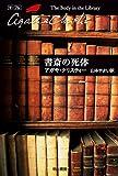 書斎の死体 (クリスティー文庫)