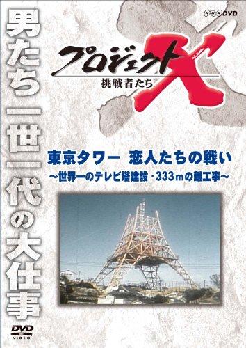プロジェクトX 挑戦者たち 東京タワー 恋人たちの戦い ~世界一のテレビ塔建設・333mの難工事~ [DVD]