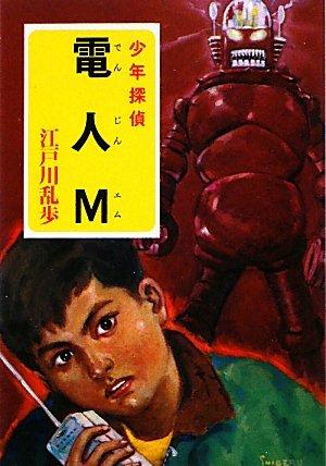 電人M (ポプラ文庫クラシック)