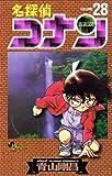 名探偵コナン(28) (少年サンデーコミックス)