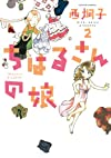 ちはるさんの娘(2) (アクションコミックス)