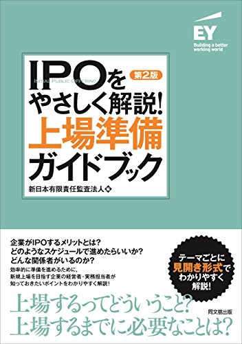 IPOをやさしく解説! 上場準備ガイドブック(第2版)