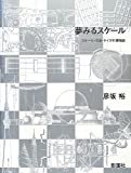 サムネイル:book『夢みるスケール―スケール・寸法・サイズの博物誌』