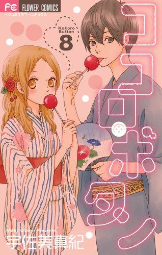 ココロ・ボタン 8 (フラワーコミックス)