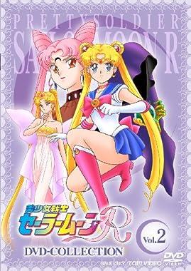 美少女戦士セーラームーンR DVD-COLLECTION VOL.2