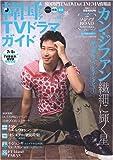 韓国&アジアTVドラマガイド vol.17―韓国専門TV&DVD&CINEMA情報誌 (双葉社スーパームック)