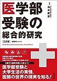 医学部受験の総合的研究[三訂版]