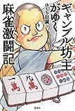 ギャンブル坊主がゆく 麻雀激闘記: 人生に必要なことは、すべてギャンブルで学んだ!?
