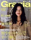 Grazia (グラツィア) 2009年 05月号