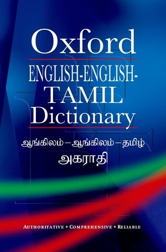 English-English-Tamil Dictionary (English and Tamil Edition)
