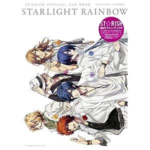 うたの☆プリンスさまっ♪ マジLOVE1000% ST☆RISH  OFFICIAL FAN BOOK STARLIGHT RAINBOW  カドカワムック №415 (カドカワムック 415)