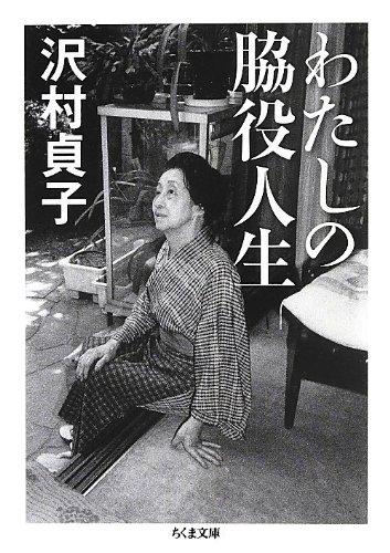 わたしの脇役人生 (ちくま文庫)