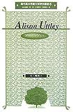 アリソン・アトリー (現代英米児童文学評伝叢書)
