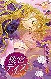 後宮デイズ~七星国物語~ 6 後宮デイズ~七星国物語~ (プリンセス・コミックス)