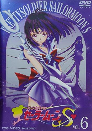 美少女戦士セーラームーンS VOL.6 [DVD]