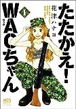 たたかえ!WACちゃん 1 (まんがタイムコミックス)