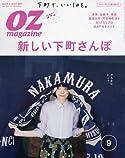 新しい下町さんぽ/OZ magazine(雑誌)