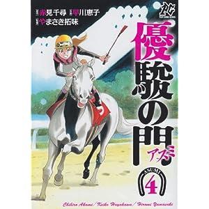 優駿の門アスミ 4 (プレイコミックシリーズ)                       コミックス                                                                                                                                                                            – 2012/9/20