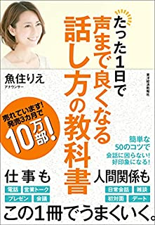 元・日本テレビのアナウンサー魚住りえさんが20年以上のキャリアで培った「伝わる話し方」の全スキル『たった1日で声まで良くなる話し方の教科書』