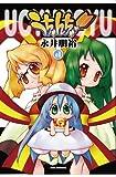 うちゅんちゅ! (1) (リュウコミックス) (リュウコミックス)