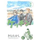 ケッチン(1) (ヤンマガKCスペシャル)