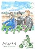 ケッチン 1 (ヤングマガジンコミックス)