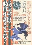 この文庫書き下ろし時代小説がすごい! 時代小説愛好会が選ぶベストシリーズ20