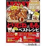 レタスクラブSNOOPY家計簿特大号 2014年11月号/レタスクラブ増刊