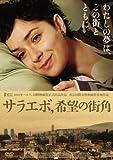 サラエボ、希望の街角 [DVD]